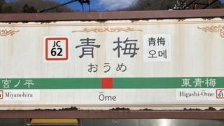 青梅駅 ホーム